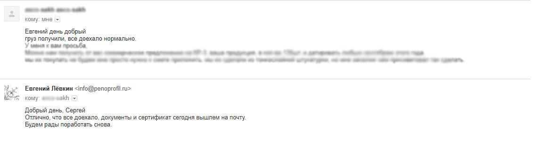 Переписка с клиентом из Южно-Сахалинска