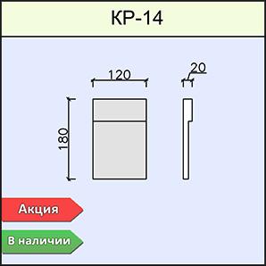 КР-14
