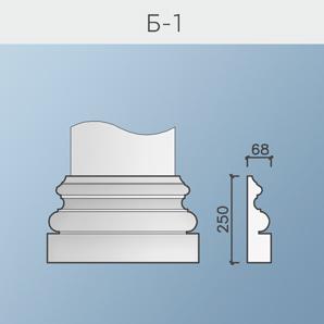 Базы и капители колонн Б-1
