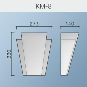 Замковые камни КМ-8
