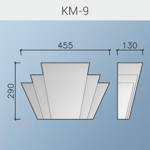 Замковые камни КМ-9