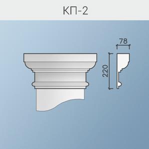 Базы и капители колонн КП-2