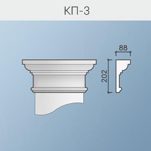 Базы и капители колонн КП-3