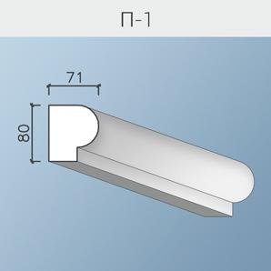 Подоконники П-1