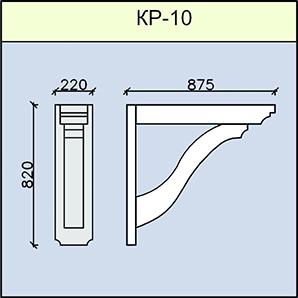 КР-10