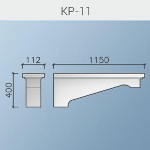 Кронштейны КР-11