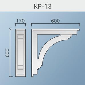 Кронштейны КР-13