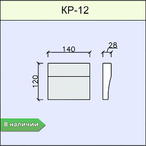 КР-12