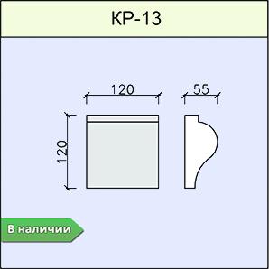 КР-13