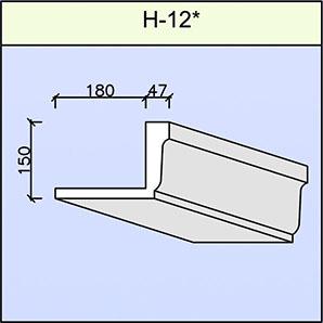 Н-12*