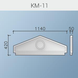 Замковые камни КМ-11