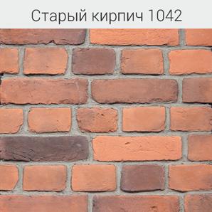 Декоративный камень Старый кирпич 1042