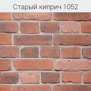 Декоративный камень Старый кирпич 1052