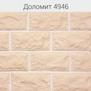 Декоративный камень Доломит 4946