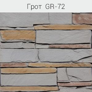 Декоративный камень Грот GR-72