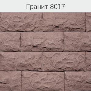 Декоративный камень Гранит 8017