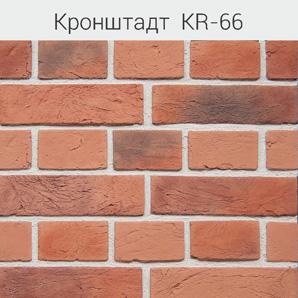 Декоративный камень Кронштадт KR-66