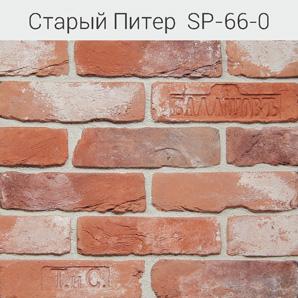 Декоративный камень Старый Питер SP-66-0